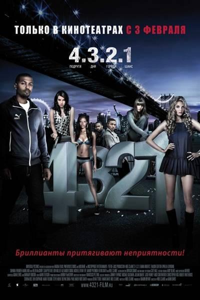 4.3.2.1 / 4.3.2.1 (2010/DVD5/HDRip/2100Mb/1400Mb/700Mb)