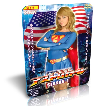 American Heroine Astrogirl - Season 1