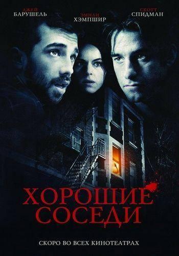 Хорошие соседи / Гуд Неигхбоурс (2010/ДВДРип)