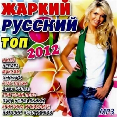 Жаркий Русский Топ (2012)