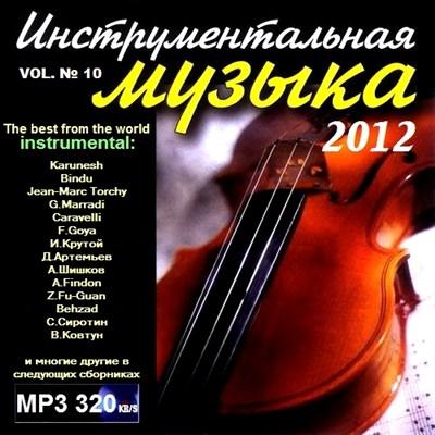 Инструментальная музыка vol.10 (2012)