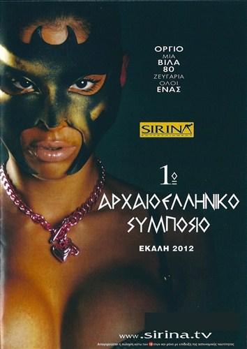 1o Αρχαιοελληνικό Συμπόσιο! - Sirina - (2012/DVDRip/753 Mb)